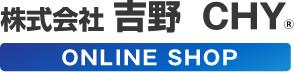 株式会社 吉野 CHY ONLINE SHOP